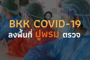ปูพรมตรวจ Covid-19